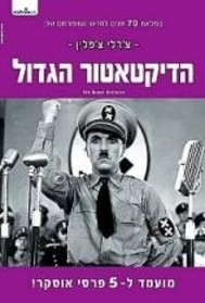 The Great Dictator